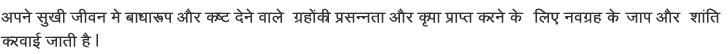 Navgrah Shanti