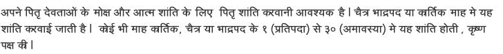 Pitrudosh Shanti