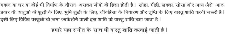 Vastu Shanti